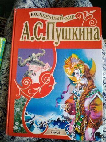 """Книга """"Волшебный мир"""" А С Пушкин"""