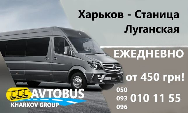 Экспресс автобус Харьков - Станица Луганская - Харьков
