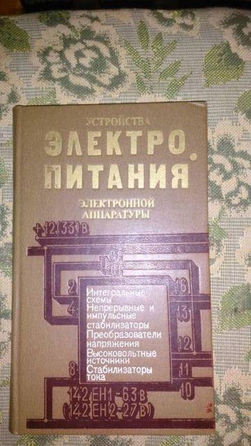 Басовский В.Ф. (ред.) Устройства электропитания электронной аппаратуры