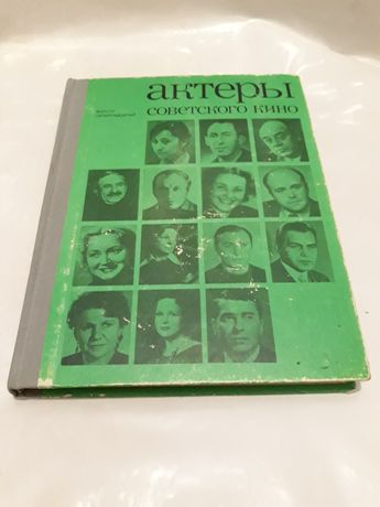 Книга Актеры советского кино