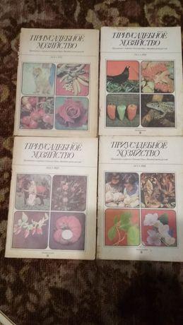 Приусадебное хозяйство. Приложение к журналу Сельская Новь.