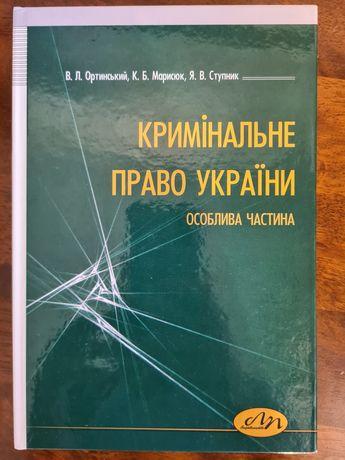 Кримінальне право України. Особлива частина  В. Л. Ортинський, К. Б.
