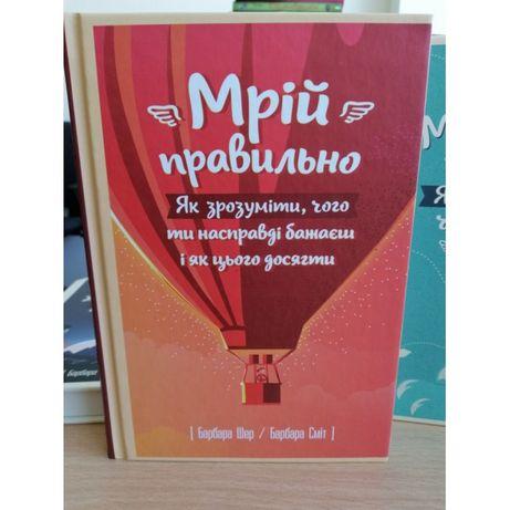 """Книга """"Мрій правильно"""" (нова)"""