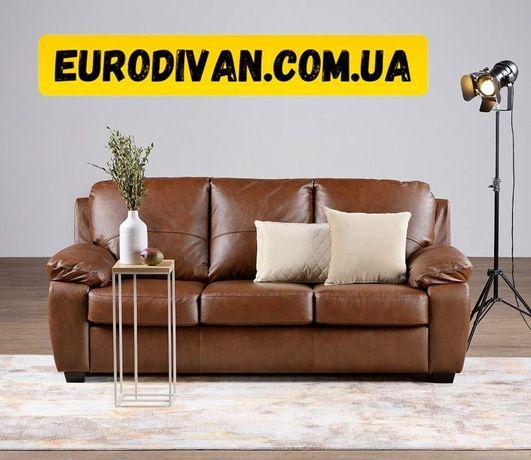 Новый кожаный диван Колорадо. Шкіряний, кожа, мебель для офиса и дома
