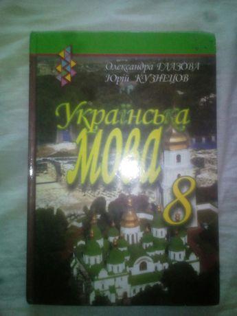 Підручник з української мови 7 класу