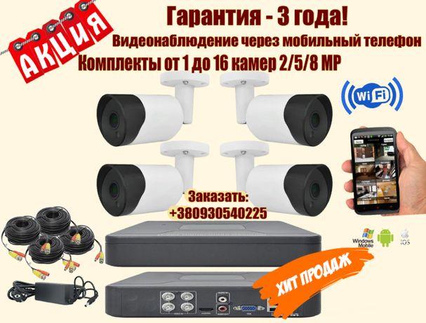 Система видеонаблюдения,комплект камер 2/5МР для охраны дома,дачи,офис