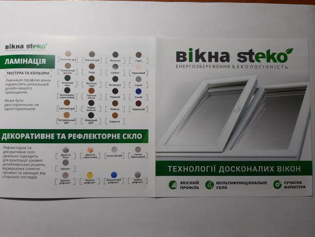Заказ и установка металлопластиковых окон, дверей.