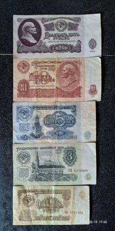 Купюры СССР и 200 1992 года