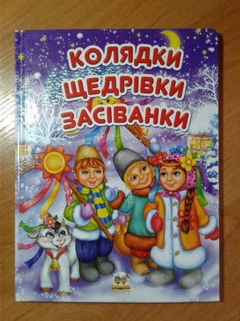 Книга колядки щедрівки засіванки
