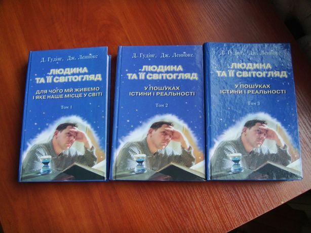 Книга. Людина та її світогляд. 3 томи