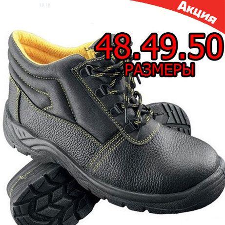 48 49 50 размер Мужские ботинки рабочие спецобувь спецвзуття
