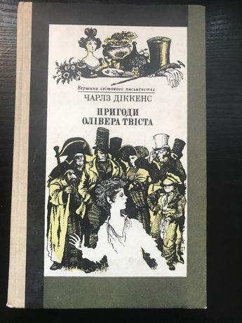 Чардьз Дікенс Пригоди Олівера Твіста 1987