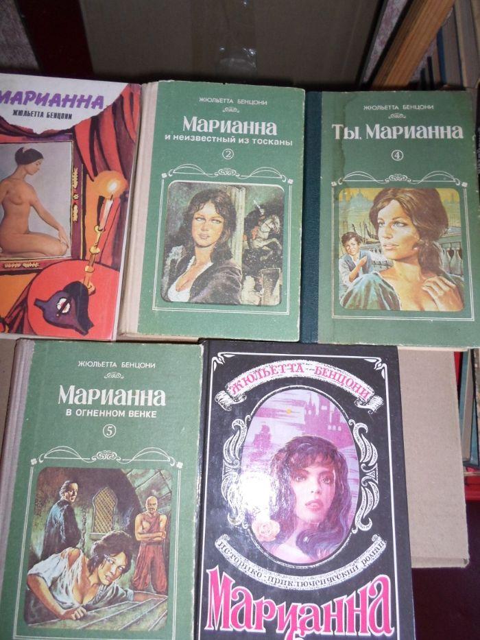 роман Мариианна, Жюльетта Бенцони Никополь - изображение 1