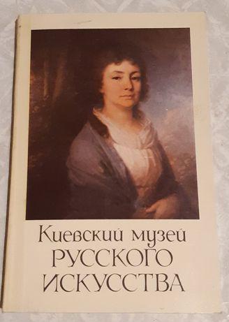 Киевский музей русского искусства фотопутеводитель 1986 год