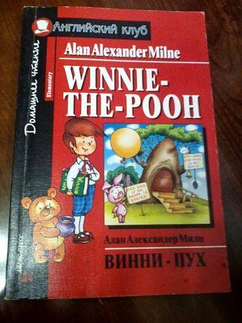 Книга на английском Винни-Пух 100 руб.
