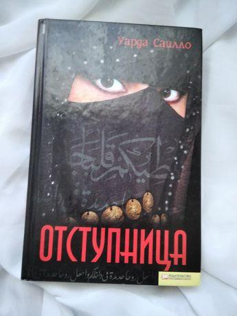 "Карла Саилло ""Отступница"" / Книги/ роман) видавництво КСД"