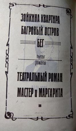 Книга Булгаков Мастер и Маргарита. Бег. Театральный роман за 100руб