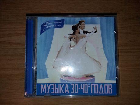 Музыка 30-40 годов на 5 лицензионных CD дисках-высылаю за свой счет