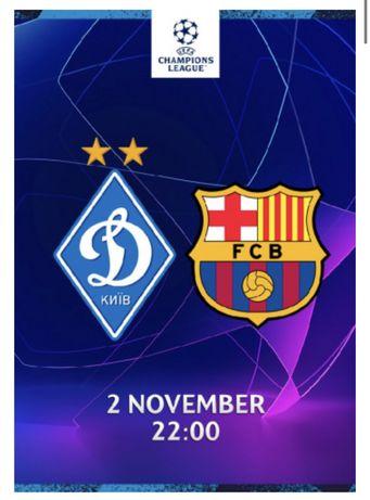 Динамо - Барселона 02.11.2021