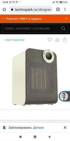 Обогреватель Rovus KPT-150 0586L