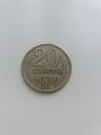 20 коп 1974р ССР