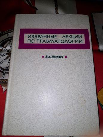 """Избранные лекции по травматологии. В.А.Поляков. """"Медицина"""" 1980."""