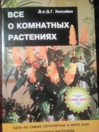Книга Все о комнатных растениях