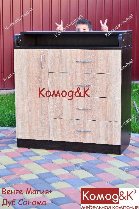 Комод-пеленатор(пеленальный столик) 4+1
