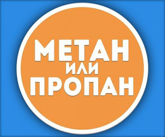 Метан-Пропан на автомобили