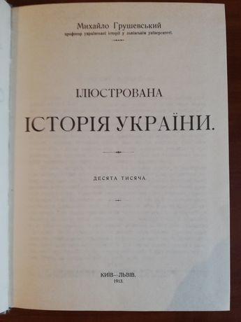 Книга Илюстрована история Украины
