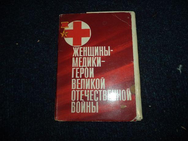 Набор открыток.1975г.Женщины-медики герои Великой Отечественной войны