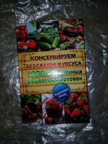 Книга рецептов консервации