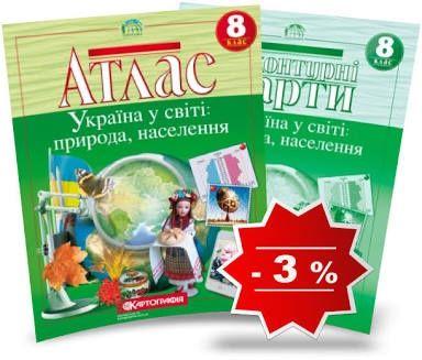 Географія атлас 8 клас Киев - изображение 1