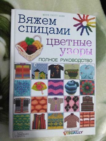 """Книга """"Вяжем спицами цветные узоры"""""""