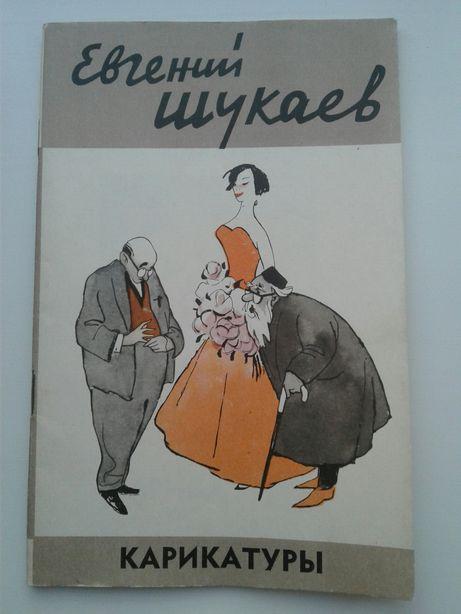 Издание Крокодил Москва 1965