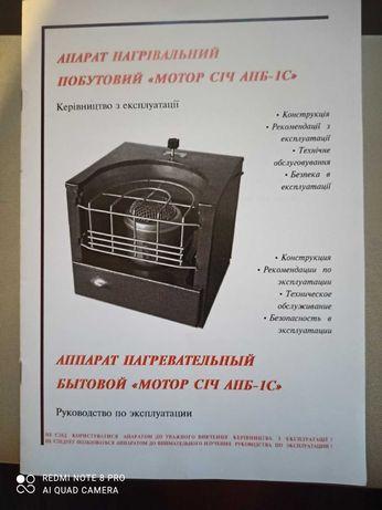 Аппарат нагревательный АНБ-1С
