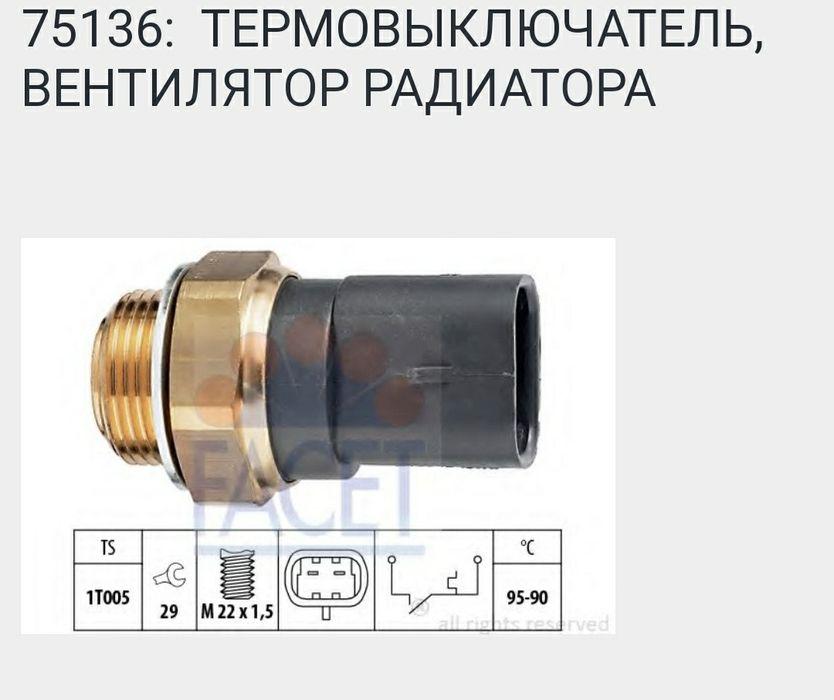 Датчик включения вентилятора Софиевская Борщаговка - изображение 1