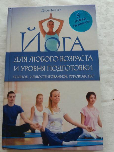 Продам книгу по йоге.
