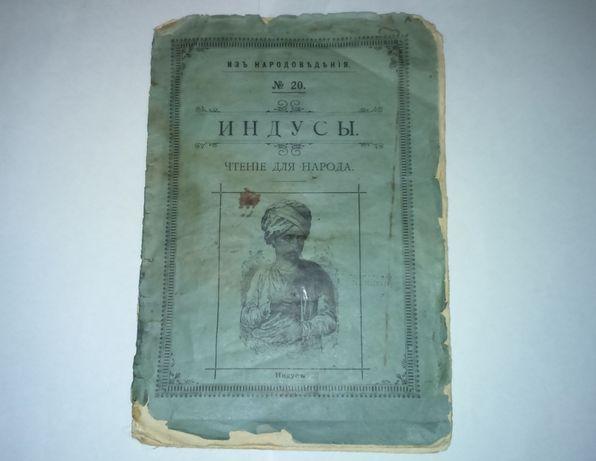 Индусы 1913 г.