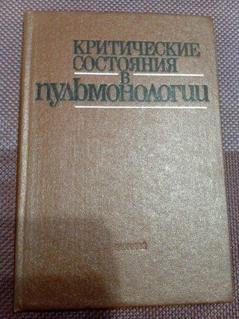 """Книга """" Критические состояния в пульмонологии"""" Н.С.Пилипчук"""