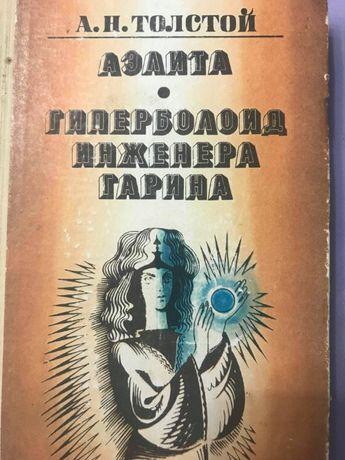 Книга Аэлита Гиперболоид инженера Гарина А.Н. Толстой