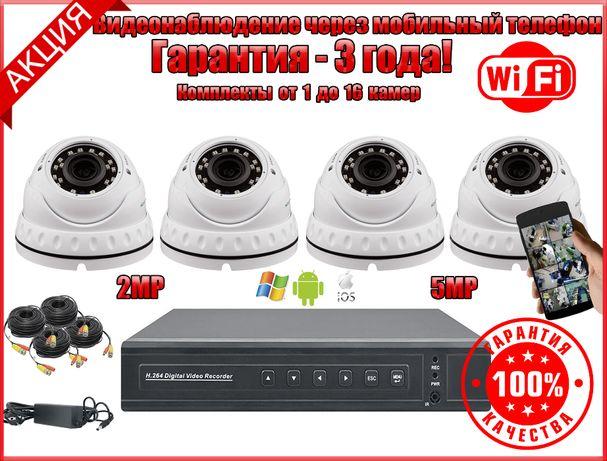 Комплект видеонагляду/видеонаблюдения на 4 IP/FullHD/ камеры 2|5|8МP!