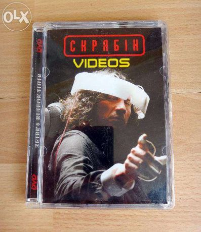 Скрябин Videos (DVD), Лицензионный