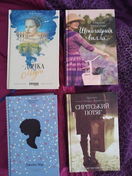 Книги для подростков (бестселлеры)