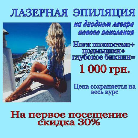 Лазерная эпиляция Отрадный, Берестейка, Дарница, центр 5 зон 1000 грн.