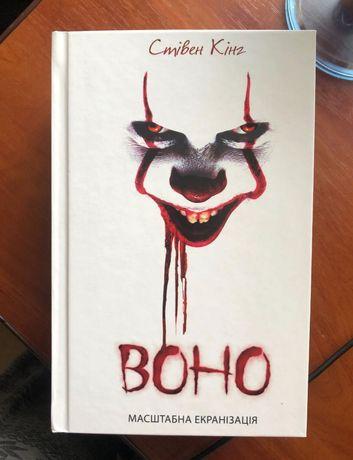 Книжка Воно Стівен Кінг