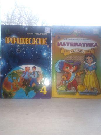 Учебники 4 класс Математика и Природоведение (на русском языке)