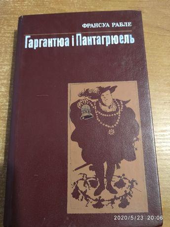 Книга Франсуа Рабле