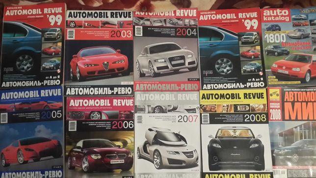 Авто каталоги  Automobil Revue Автомобиль-ревю.русская версия