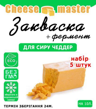 Набор 5 штук закваска для сыра Чеддер на 10л молока